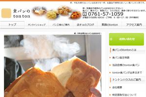 食パンのtontonホームページ